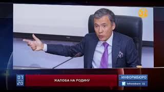 Беглый банкир Жомарт Ертаев попросил политического убежища в России