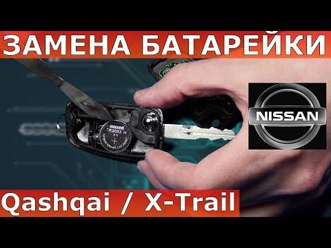 Как заменить батарейку в ключе NISSAN