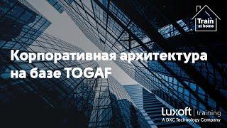 Корпоративная архитектура на базе TOGAF