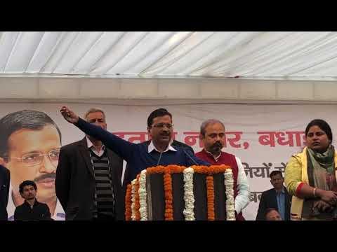 Delhi CM Arvind Kejriwal inaugurates development work in unauthorised colonies of Rohtas Nagar.