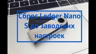 Сброс Ledger Nano S до заводских настроек