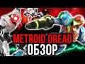 Видеообзор Metroid Dread от NintenDA