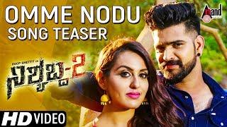 Nishabda 2 | Omme Nodu | New Video Song Teaser 2017 | Vijay Prakash | Tharanath Shetty Bolar