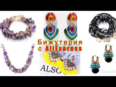 КАЧЕСТВЕННАЯ БИЖУТЕРИЯ с Алиэкспресс#бижутерия#серьги#браслеты#бусы#