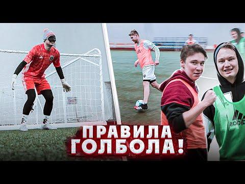 Играем в футбол ВСЛЕПУЮ / по правилам &кваот;ГОЛБОЛА&кваот;