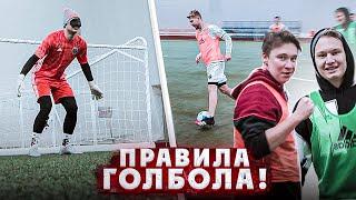 """Играем в футбол ВСЛЕПУЮ! / по правилам """"ГОЛБОЛА"""""""