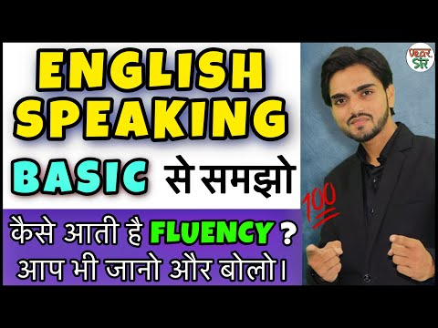 English Spoken Class | How to/Ways to Speak English Fluently | English Vocabulary/Words/Vocab/Lesson