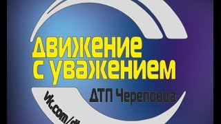 ДТП Череповца: агрессивный автобус