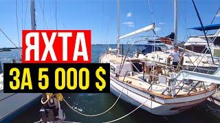 Яхта для кругосветки за 5000 долларов. Обзор.  Майами. США [2018] #28