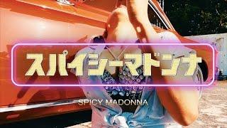 BRADIO-スパイシーマドンナ  (OFFICIAL VIDEO)