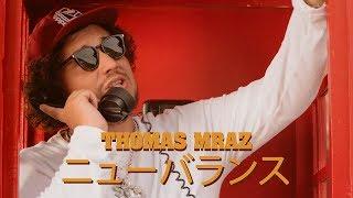 Thomas Mraz — Новый Баланс