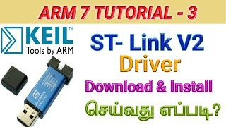 How To Download And Install Keil IDE in Tamil- - मुफ्त