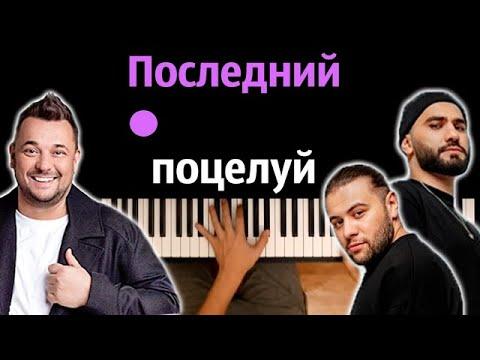 Руки Вверх & Hammali & Navai - Последний поцелуй ● караоке | PIANO_KARAOKE ● ᴴᴰ + НОТЫ & MIDI