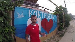 Жильё в Крыму/Коктебеле-2017 июль