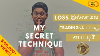 Loss இல்லாமல் Trading செய்வது எப்படி? How to do loss less cryptocurrency Trading?