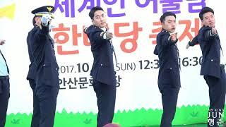 171029 김형준 Kimhyungjun 경기남부경찰홍보단 마잭준 Dangerous