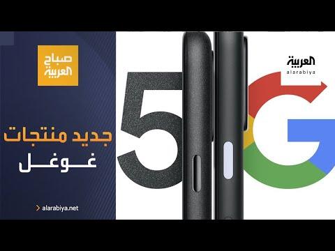 العرب اليوم - شاهد: تعرف على جديد منتجات وخدمات شركة