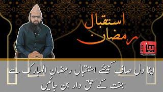 اپنا دل صاف کیجئے استقبال رمضان المبارک سے جنت کے حق دار بن جائیں | IM Tv
