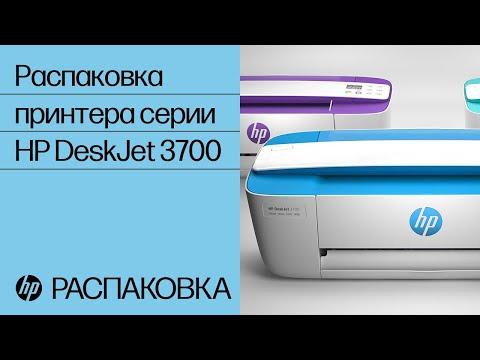 Распаковка принтера серии HP DeskJet 3700