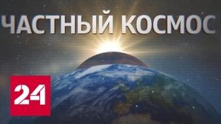 """""""Геоэкономика"""": Космос стал суперпопулярной темой в мировом кинематографе. Программа от 12.04.17"""