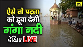 Bihar में Ganga ने लिया विकराल रूप, Patna को पूरा डूबा देगा बढ़ता हुआ पानी | Ground Report - Download this Video in MP3, M4A, WEBM, MP4, 3GP