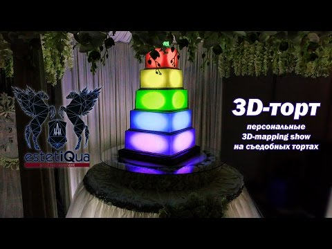 Відео 3D-торт 2