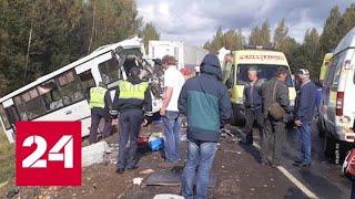 Смертельное ДТП с автобусом: грузовик вылетел на встречку - Россия 24