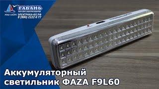 Аварийный фонарь ФАЗА F9L60