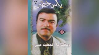 تحميل اغاني Wahaqak Ma Aghmadht Eini ياس خضر - وحقك ماغمضت عيني MP3