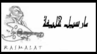 تحميل اغاني R A S M A L A T مارسيل خليفة يا خصر كل الريح MP3