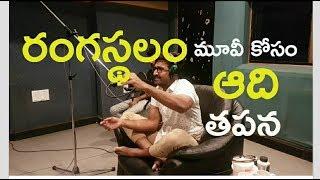 Actor Aadhi dubbing for Rangasthalam