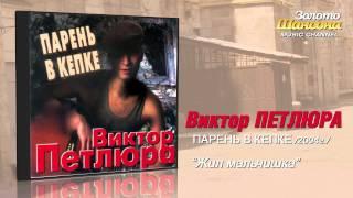 Виктор Петлюра - Жил мальчишка (Audio)