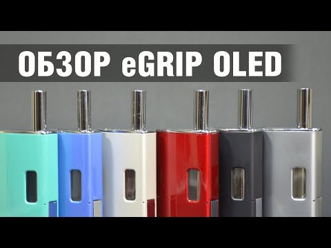 Электронная сигарета Joyetech eGrip OLED - видео 1