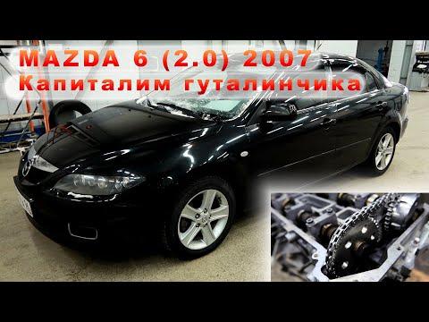 MAZDA 6 (2007) - Капиталим гуталинчика!