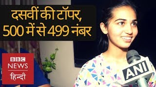 CBSE 10th Class Topper Taru Jain Interview (BBC Hindi)