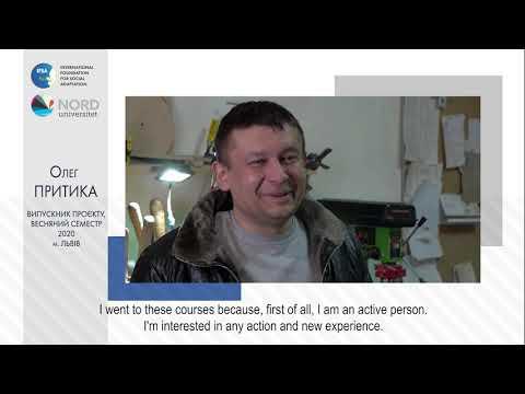 Відео-відгук випускника проекту «Норвегія-Україна» Олега Притики