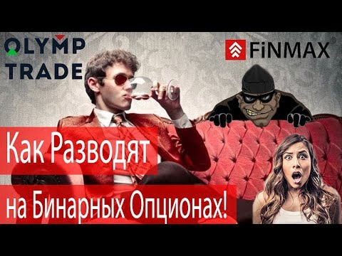 Дмитрий карпин бинарные опционы