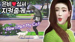 [Eng] 지켜줄게 - 백예린 (for Eunbi) [심즈4] Sims4 Story : How I Met My Cat