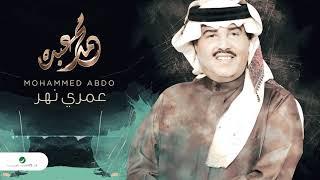 Mohammed Abdo ... Omry naher | محمد عبده ... عمري نهر تحميل MP3