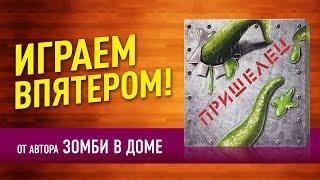 Настольная игра «ПРИШЕЛЕЦ»: ИГРАЕМ ВПЯТЕРОМ! // От автора «ЗОМБИ В ДОМЕ»