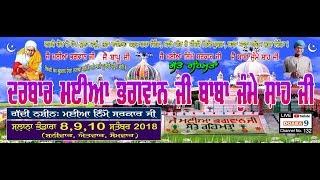Live Mela Darbar Maiya Bhagwan Ji Phillour Jalander 9 9 2018