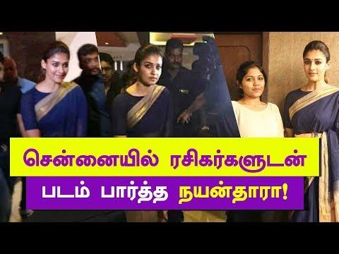 Aramm Movie Public Opinion – Day 2 | Public Review | Nayantara