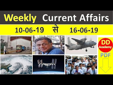 Weekly Current Affairs 10th June to 16th June 2019 by DD Sir