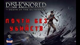 Dishonored: Death of the Outsider (Без убийств) №4 - Херовый стелс [Прохождение на русском]