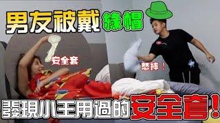 女友出軌被逮,綠帽男友在床上發現小王用過的安全套,狠心分手!!! (Jeff & Inthira)
