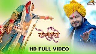 ओ बन्ना म्हारो केसरियो || KESARIYO || टविंकल वैष्णव का सबसे शानदार गीत || Rajasthani Song 2019 PRG