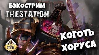 "Бэкострим The Station  - АДБ ""Коготь Хоруса"""