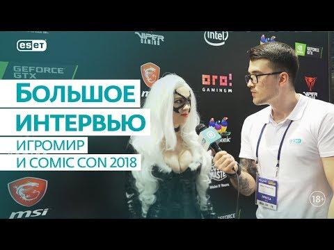 ИгроМир и Comic Con Russia 2018! БОЛЬШОЕ ИНТЕРВЬЮ (18+)