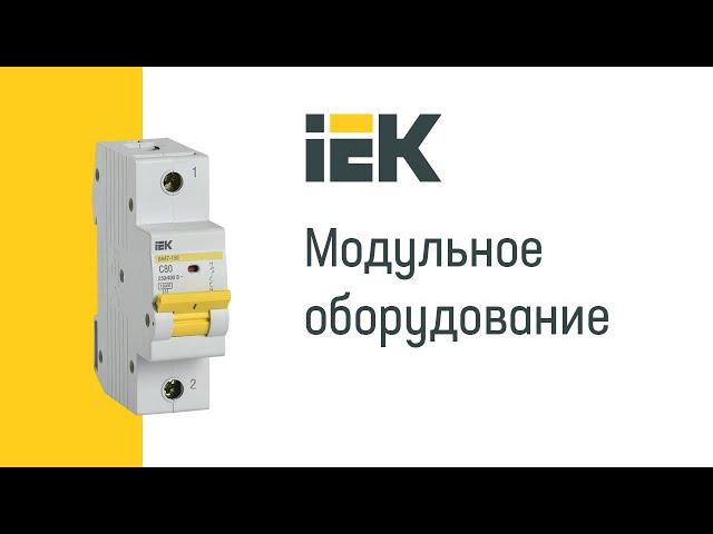 Модульное оборудование IEK®: технологичное производство – качественный результат