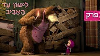 מאשה והדוב - 🐻 לִישוֹן עַד הָאָבִיב 💤 (פרק 2)